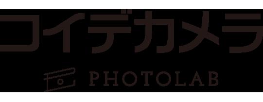 証明写真・写真プリントはコイデカメラ